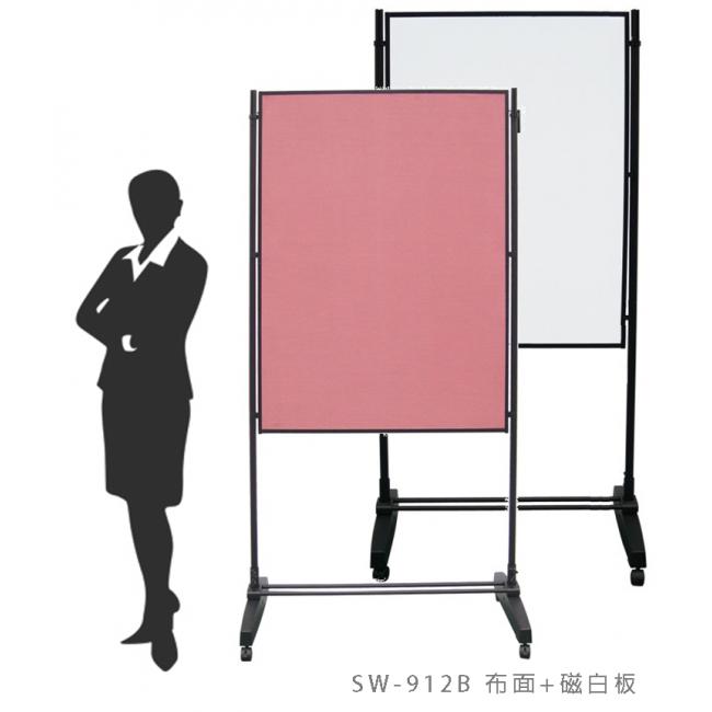 SW-912B 布面+磁白板