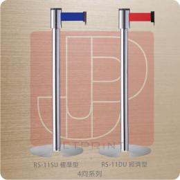 4向收納型伸縮欄柱